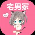 宅男家官网app软件最新版下载 v7.1