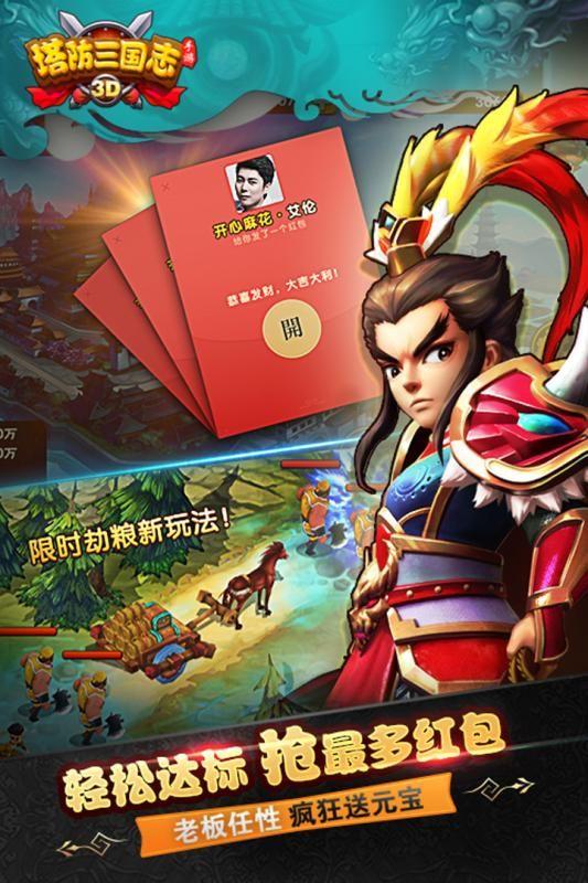 塔防三国志3D官网下载手机版游戏图5: