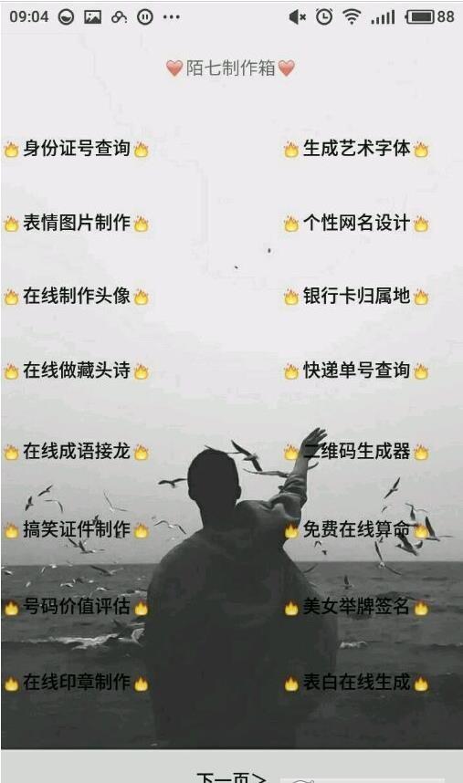 小肾魔盒软件app官方网站下载安装图3: