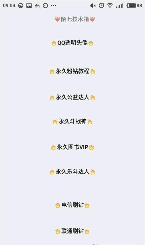 小肾魔盒软件app官方网站下载安装图片1