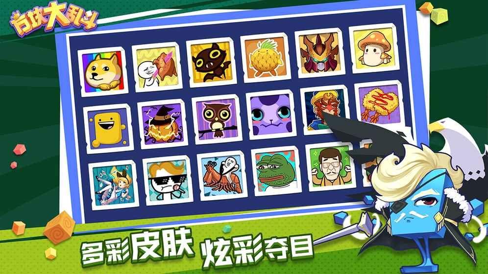 方块大乱斗官方网站安卓版图1: