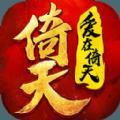 倚天屠龙记手游官网ios版 v1.4.3