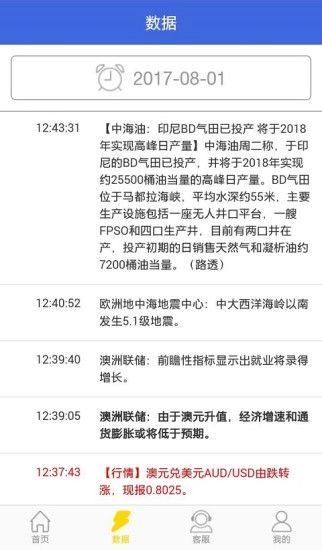 创利丰官网版app下载安装图3:
