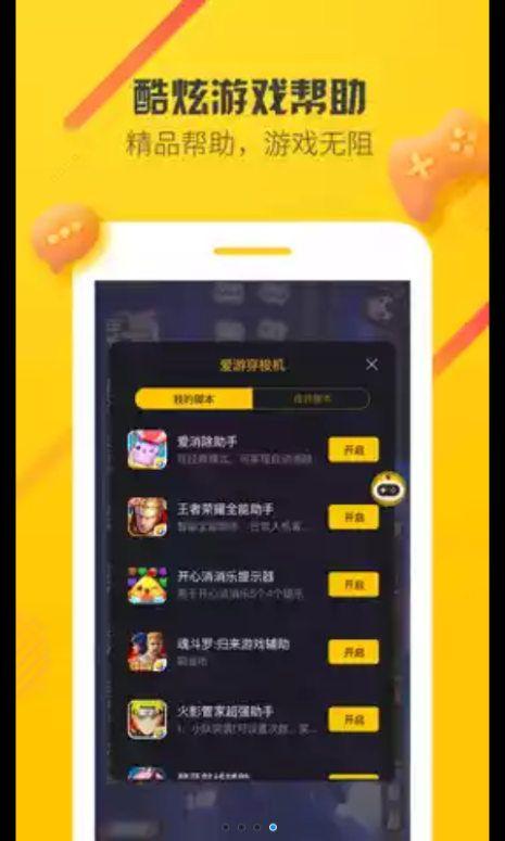 爱游穿梭机ios苹果版app官网下载图片1