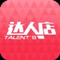 达人店app官网下载 v3.16.11