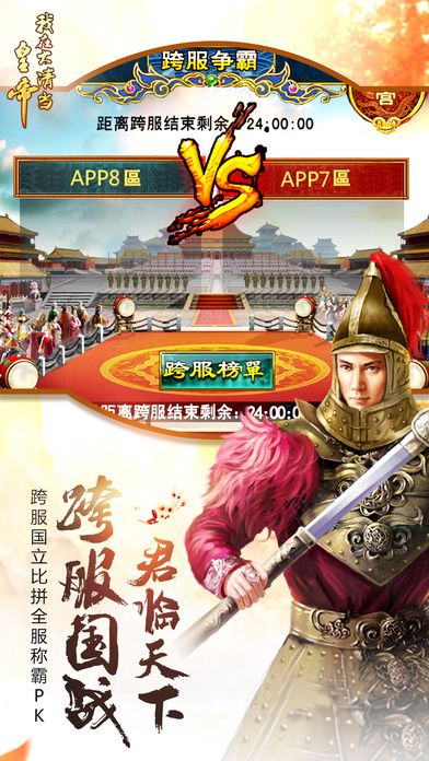 我在大清当皇帝手游官方网站下载图1: