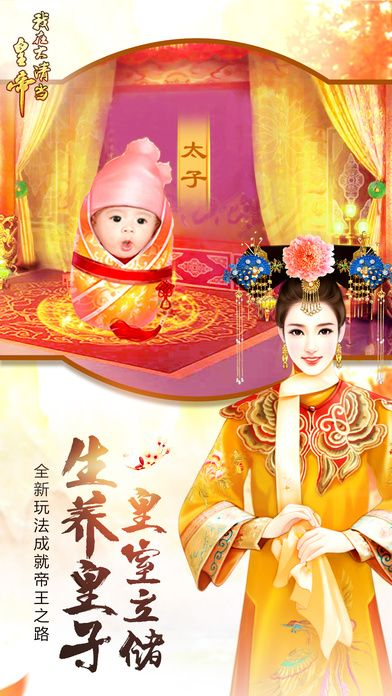 我在大清当皇帝手游官方网站下载图3: