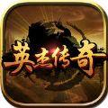 三国英杰传奇手游官网安卓版 v1.3.15