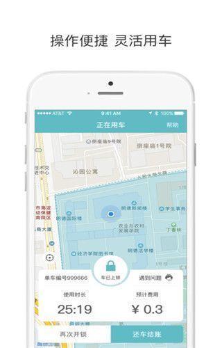 仁民共享自行车软件官网app图1: