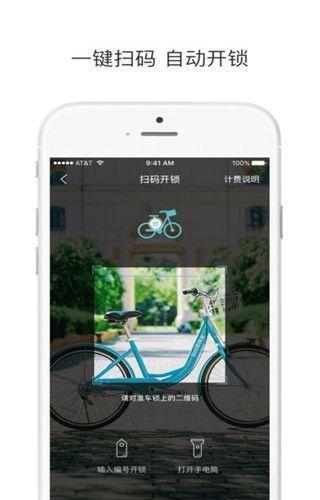 仁民共享自行车软件官网app图3: