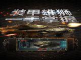坦克红警指挥官官网唯一手机游戏下载地址 v1.0