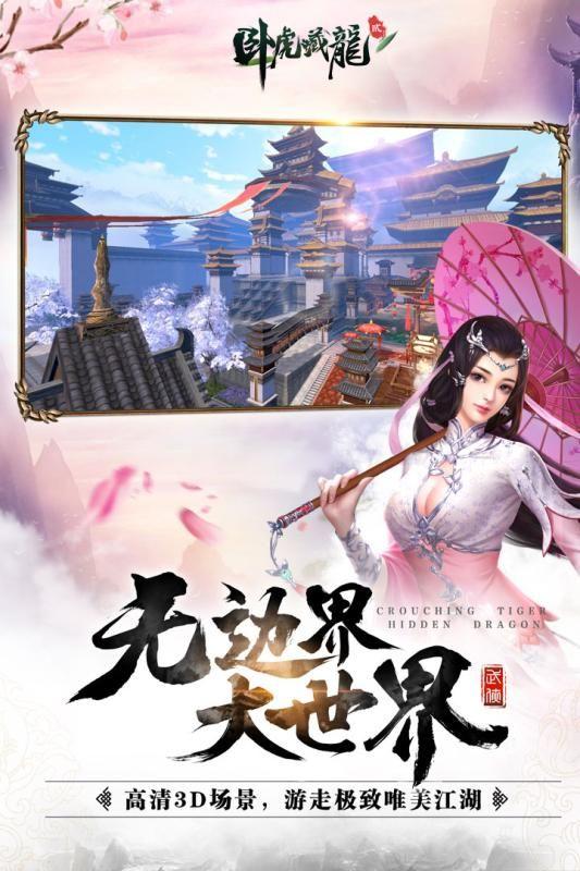阿里游戏卧虎藏龙2官方正版网站下载游戏图1:
