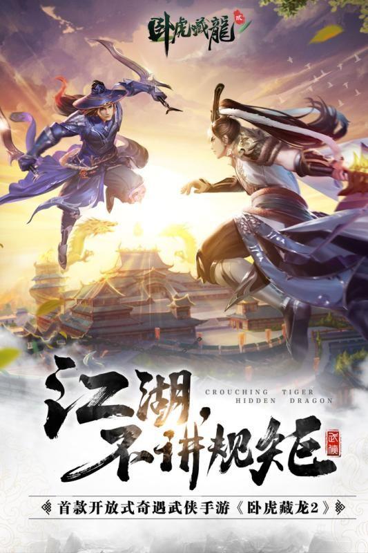 阿里游戏卧虎藏龙2官方正版网站下载游戏图5: