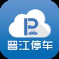 晋江停车官网app手机版下载 v1.0.1