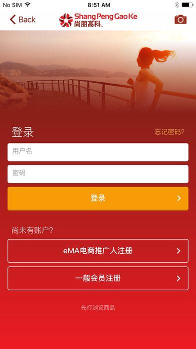 尚朋高科登入网址app官方最新版软件下载安装图3: