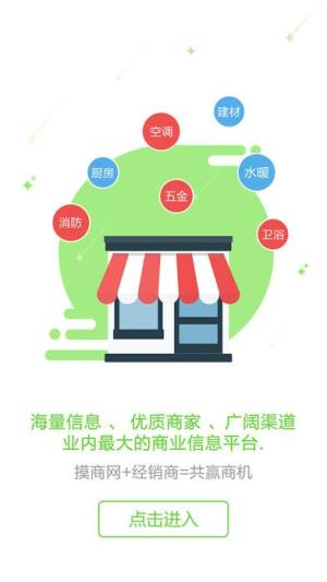 摸商网app图1