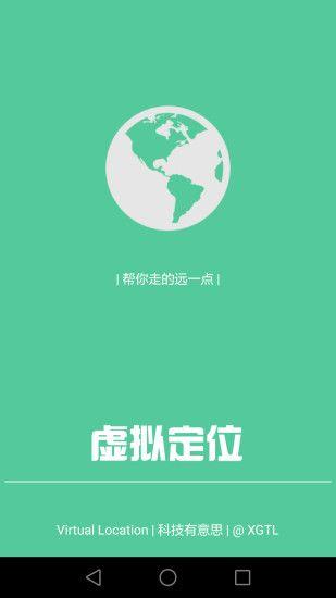 虚拟定位精灵ios苹果版app官方软件下载安装图1: