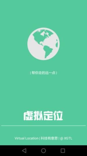 微信虚拟定位精灵app图1