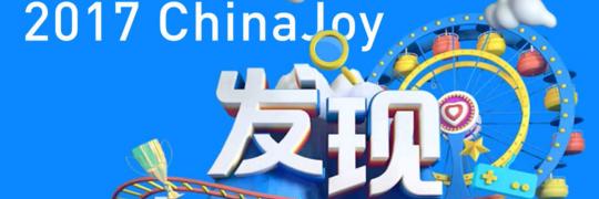 2017ChinaJoy游戏合集