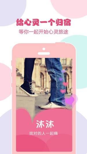 沐沐app图1
