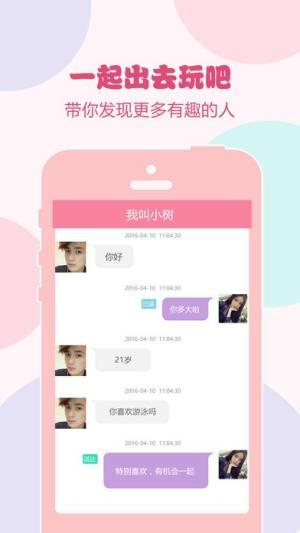 沐沐app图5