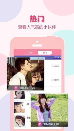 沐沐app图3