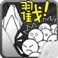 愚公移山4手游正式版下载普通版 v1.0