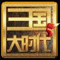 三国大时代5飞龙在天无限金币内购破解版 v2.8