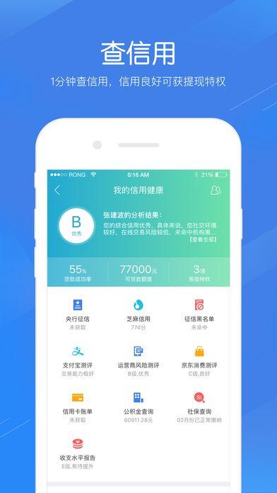 乐宝宝贷款app官方下载安装图3: