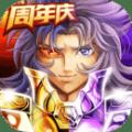 圣斗士星矢集结手游官方网站正版下载 v1.7.743