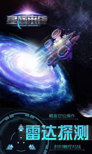 星际来袭变态版图1