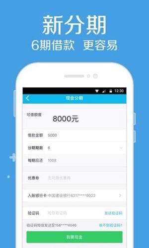 众网小贷app图1