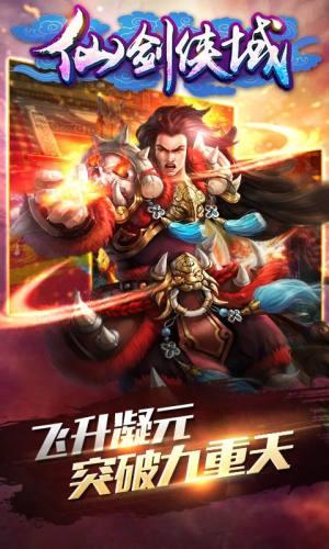 仙剑侠域变态版图3