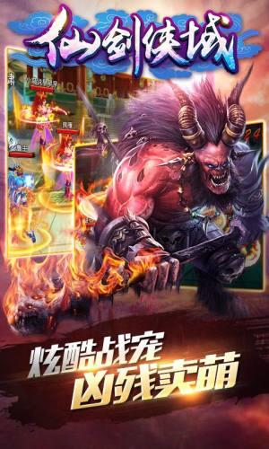 仙剑侠域变态版图5