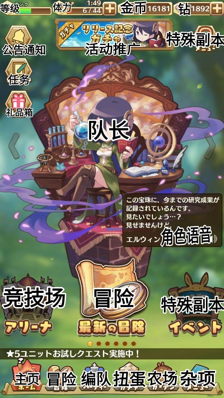 Sevens Story中文翻译攻略大全 游戏界面内容翻译汇总[多图]