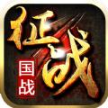 新征战手游官网iOS版 v2.2.6