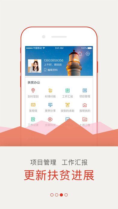 徐州阳光扶贫二维码app软件下载图1: