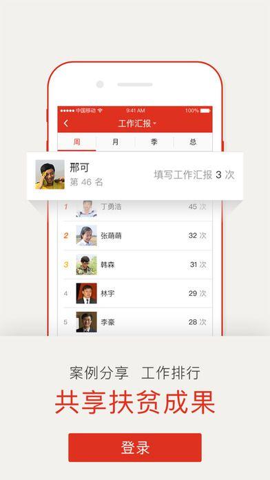徐州阳光扶贫二维码app软件下载图3: