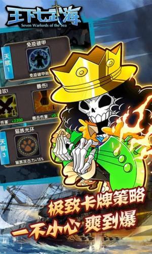 王下七武海变态版图3