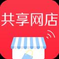 共享网店手机版app下载安装 v1.1.0