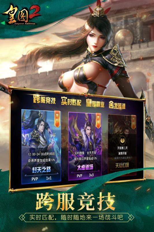 9377皇图2手游官方网站图4: