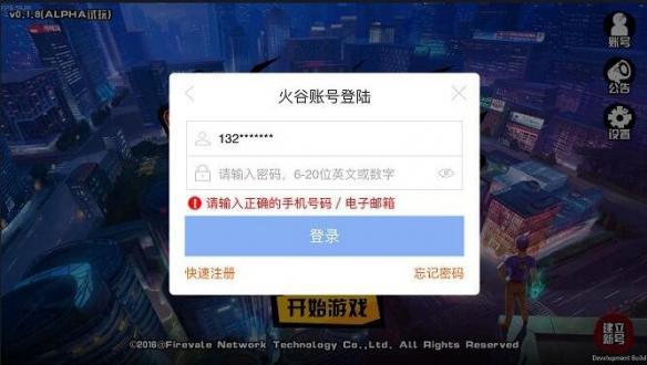 中国惊奇先生手游账号怎么找回? 账号找回教程[多图]