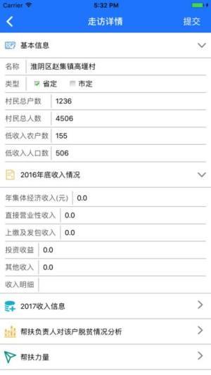 淮安阳光扶贫app图3