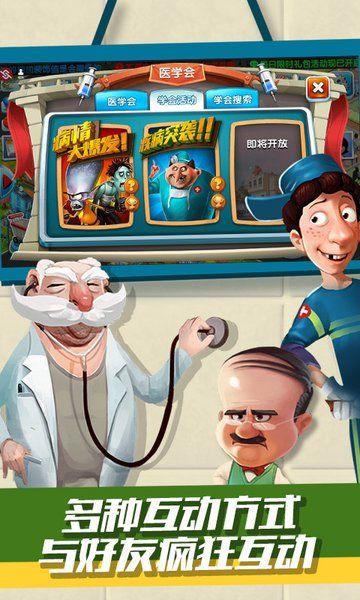 主题医院官方网站下载游戏图1: