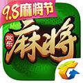 腾讯欢乐麻将全 集好友房官网最新版本 v6.9.33