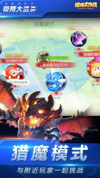 球球大作战7.4.0大逃杀官方最新版游戏图4: