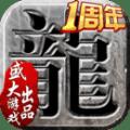 沙巴克传奇HD手机游戏九游版 v1.0.21.0