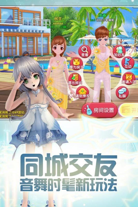 梦幻恋舞官网安卓版图5: