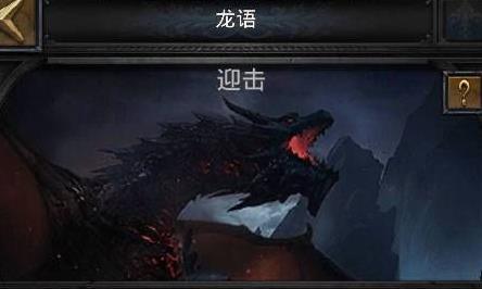 列王的纷争2.57版本更新公告 七夕系列活动、迎击龙语登场[图]