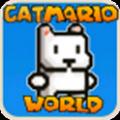 猫版超级玛丽安卓手机版下载(Super Cat Cario World) v1.2